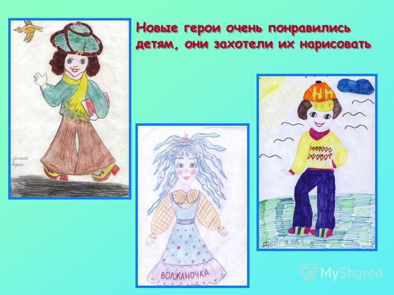 Новые герои очень понравились детям, они захотели их нарисовать