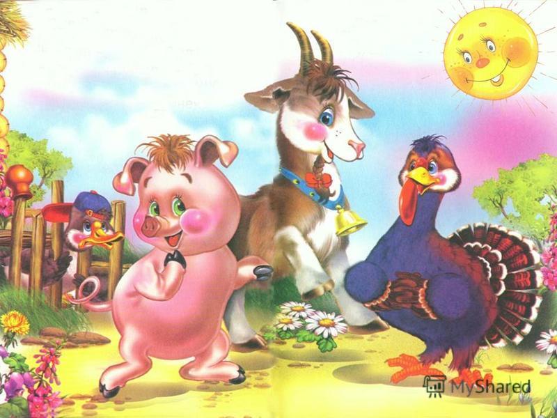 А коза-то: «Ме-ме-ме! Ты скажи спасибо мне». Рассмеялась тут свинья: «Испугался гусь меня!»