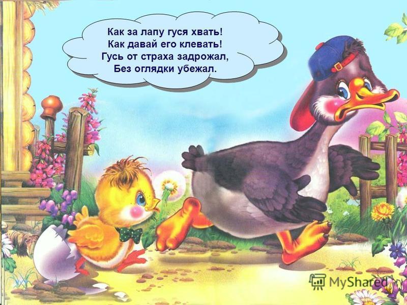 Из яйца, как из пелёнок, Вылез маленький цыплёнок.