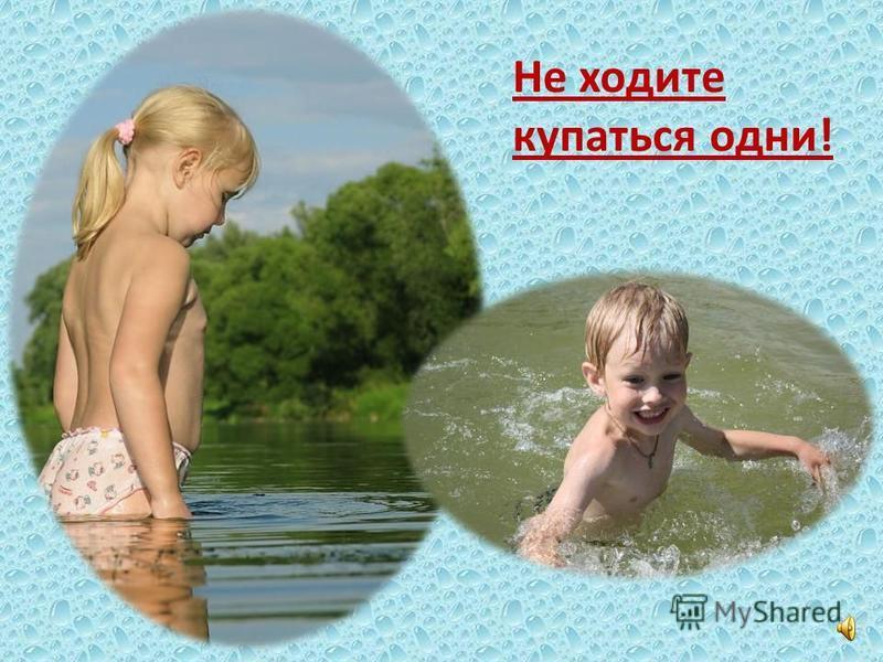 Не купайтесь в грязных водоёмах – Это может стать причиной серьёзных заболеваний!