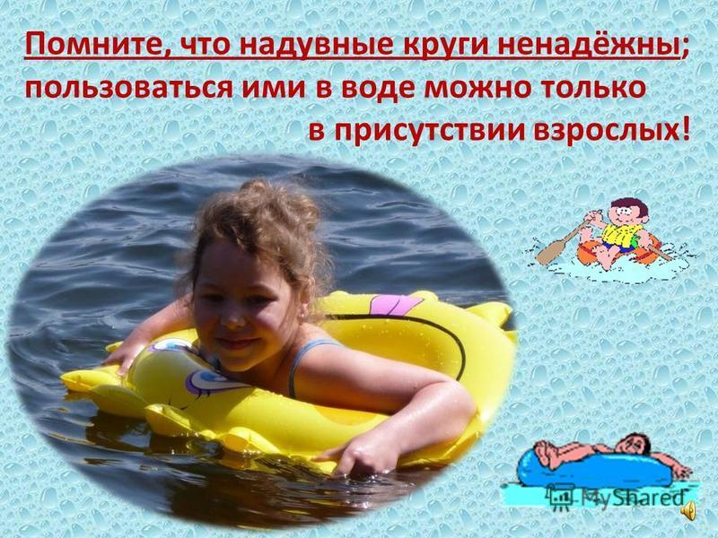Не ходите купаться одни!