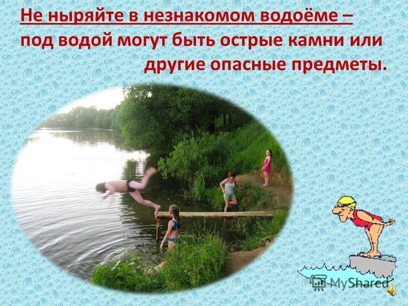 Помните, что надувные круги ненадёжны; пользоваться ими в воде можно только в присутствии взрослых!