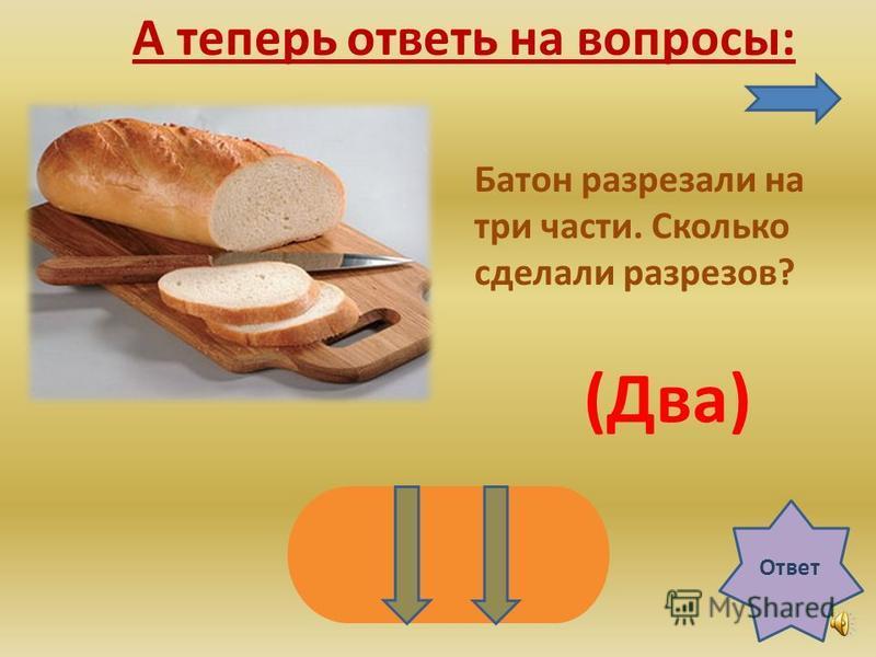 Запомните, малыши! Хлеба к обеду в меру бери. Хлеб – наша радость, им не сори! Не оставляй недоеденных кусков хлеба на столе. Жалеть надо хлебные крошки!