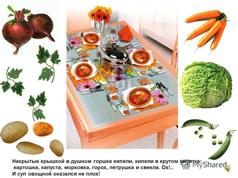 Хозяйка тем временем ножик взяла. И ножиком этим крошить начала: картошку, капусту, морковку, горох, петрушку и свеклу. Ох!..
