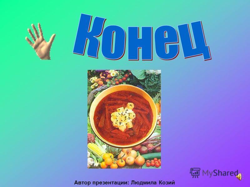Накрытые крышкой в душном горшке кипели, кипели в крутом кипятке: картошка, капуста, морковка, горох, петрушка и свекла. Ох!.. И суп овощной оказался не плох!