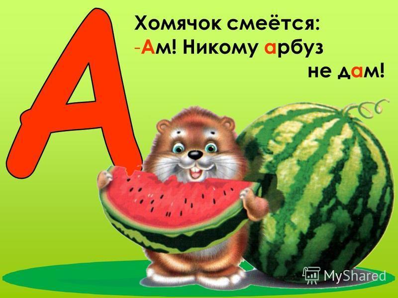 По книге Ирины Гуриной «АЗБУКА»