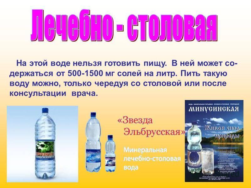 На этой воде нельзя готовить пищу. В ней может со- держаться от 500-1500 мг солей на литр. Пить такую воду можно, только чередуя со столовой или после консультации врача.