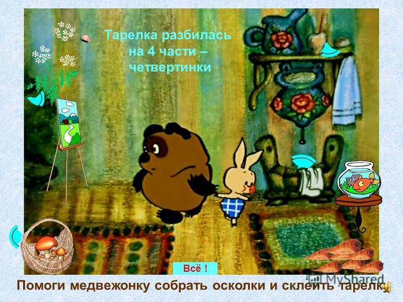 Когда у Кролика уже не осталось никакого угощения, Винни – Пух решил помочь убрать тарелки, но нечаянно разбил одну.