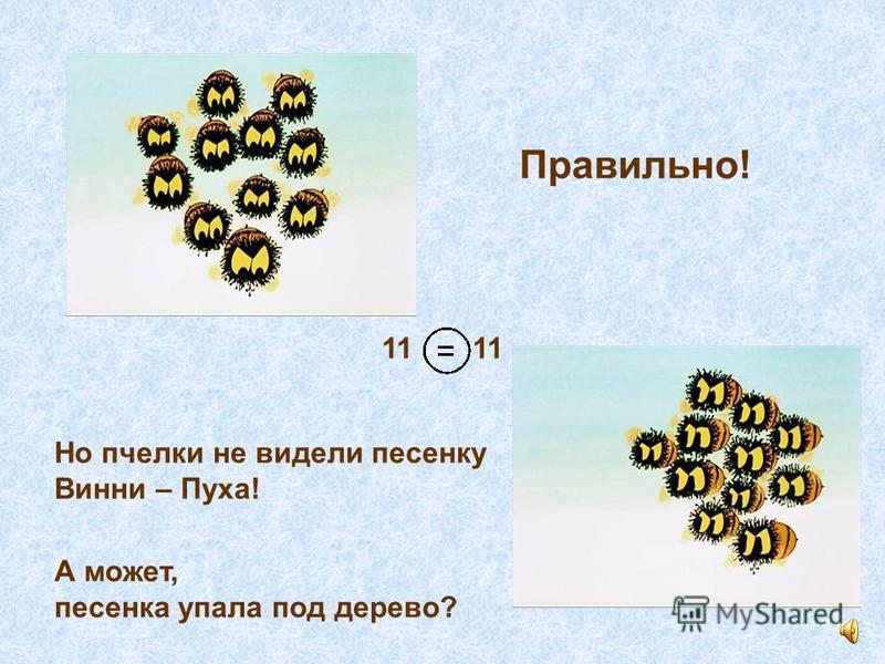 Где пчелок больше вверху или внизу? Сколько пчелок на верхнем рисунке? А сколько на нижнем? Выбери нужный знак: >, <,= ? Выполни задание и пчелки скажут, где песенка Винни-Пуха!