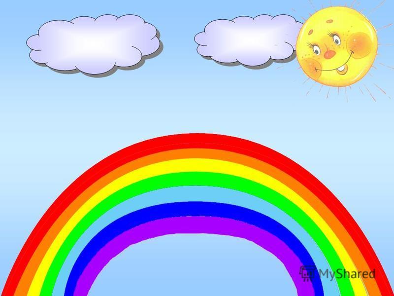 Теперь, сынок, ты без труда Запомнишь радуги цвета!