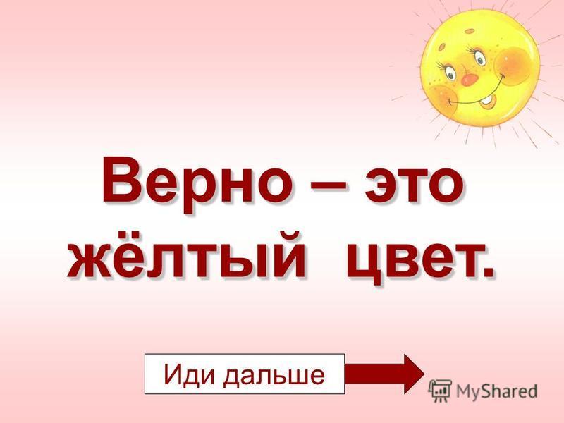жёлтый красный красный фиолетовый
