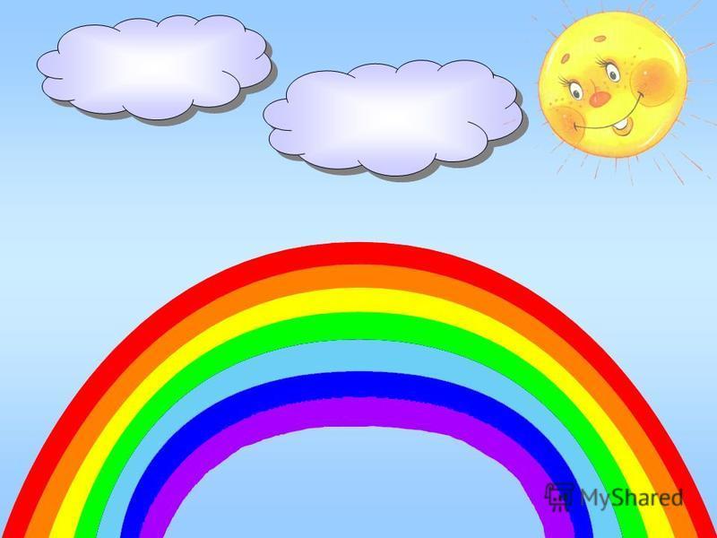 У радуги есть семь цветов, - Ты их запомнить не готов!