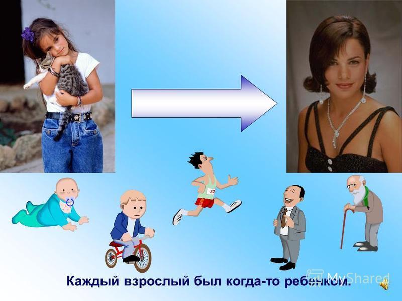 Проходит время, и человек становится дедушкой или бабушкой.
