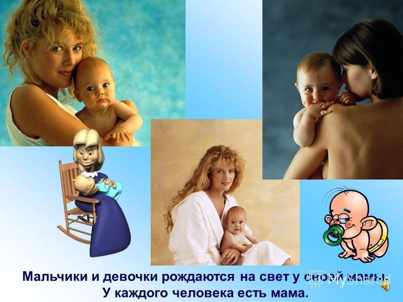 Все дети станут взрослыми, когда подрастут. Ты тоже станешь взрослым.