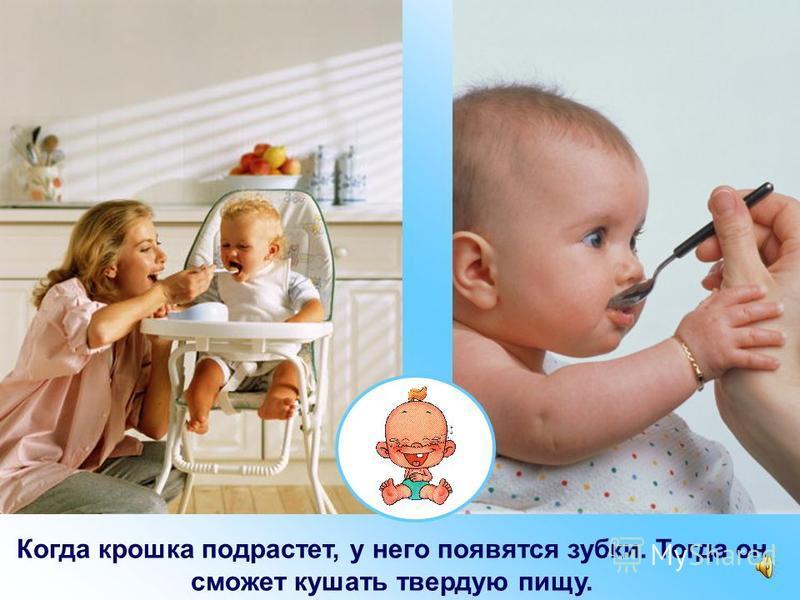 Первое время малыш может кушать только мамино молочко, которое он высасывает из груди.