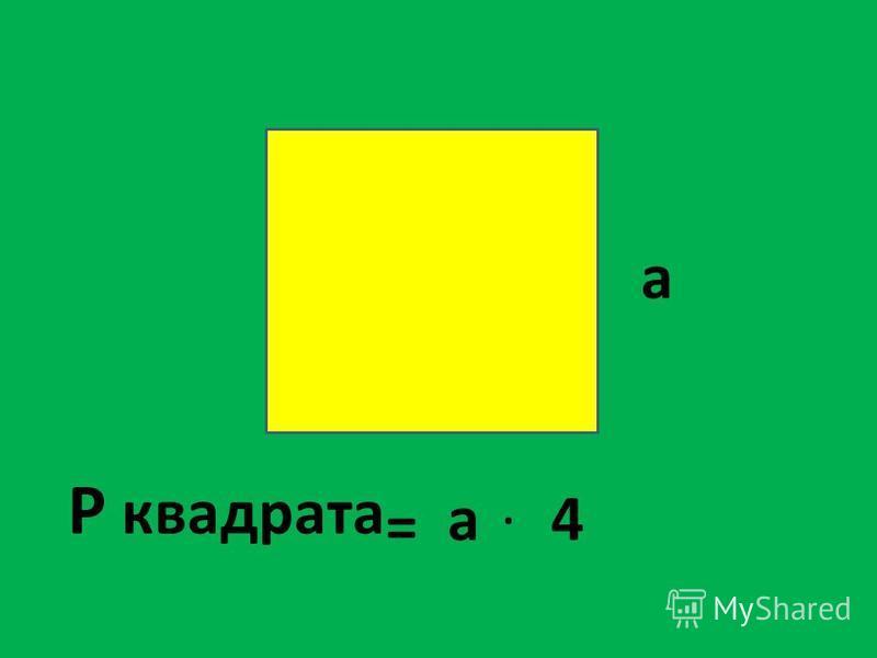 a Р квадрата a4 =