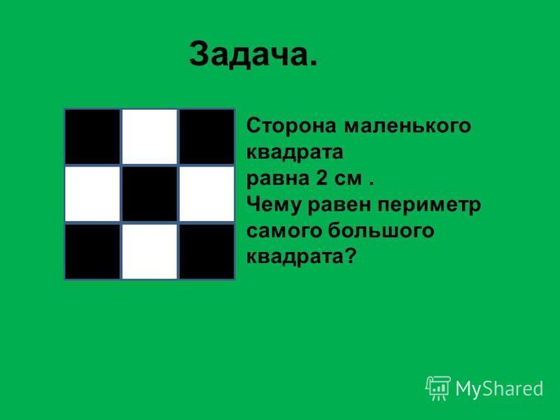 Задача. Сторона маленького квадрата равна 2 см. Чему равен периметр самого большого квадрата?