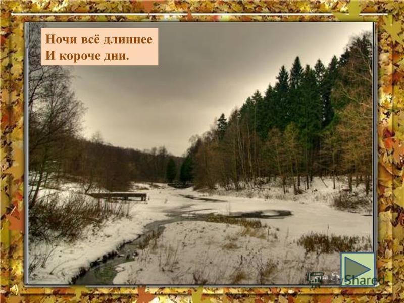 Осень с урожаем Овощей и фруктов, С тёплою одеждой, Крышей из зонтов, С вянущей травою, Спячкою медведя, С множеством запасов Средь густых лесов.