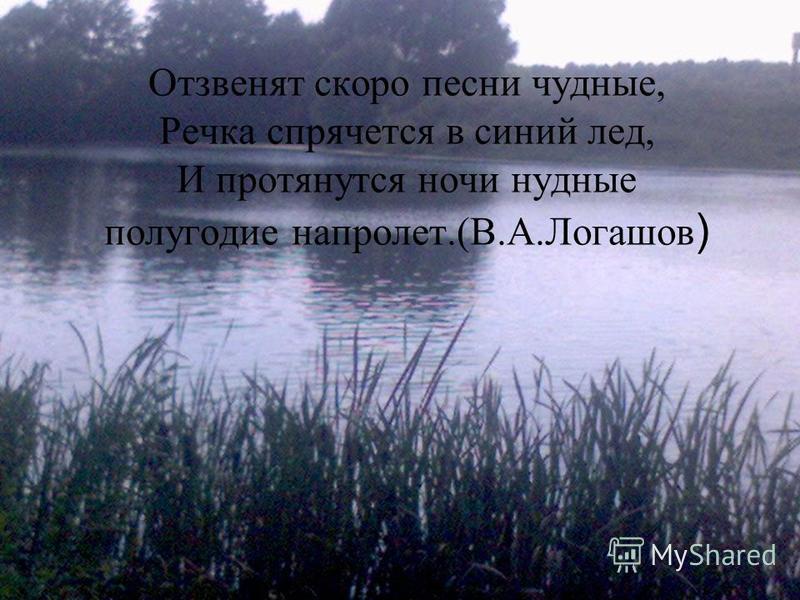 Отзвенят скоро песни чудные, Речка спрячется в синий лед, И протянутся ночи нудные полугодие напролет.(В.А.Логашов )