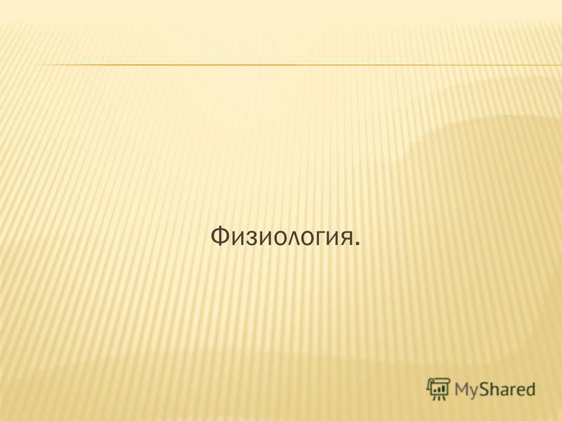 Физиология.