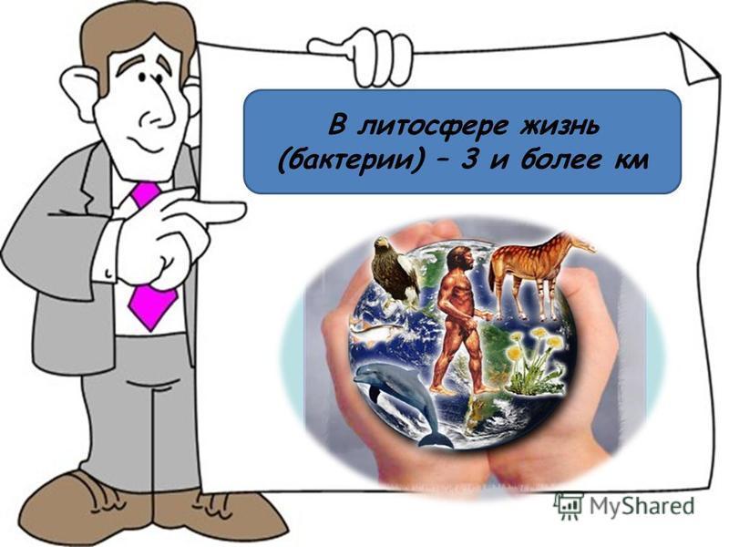В литосфере жизнь (бактерии) – 3 и более км