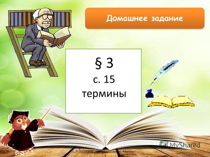 Домашнее задание § 3 с. 15 термины