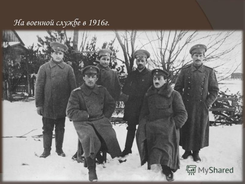 На военной службе в 1916 г.