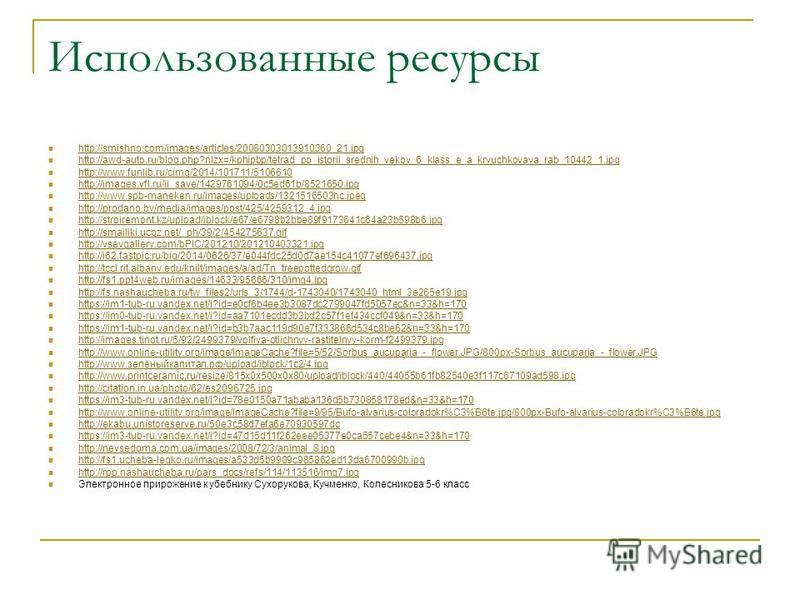Использованные ресурсы http://smishno.com/images/articles/20080303013910360_21.jpg http://awd-auto.ru/blog.php?nlzx=/kphipbp/tetrad_po_istorii_srednih_vekov_6_klass_e_a_kryuchkovaya_rab_10442_1.jpg http://www.funlib.ru/cimg/2014/101711/5106610 http:/