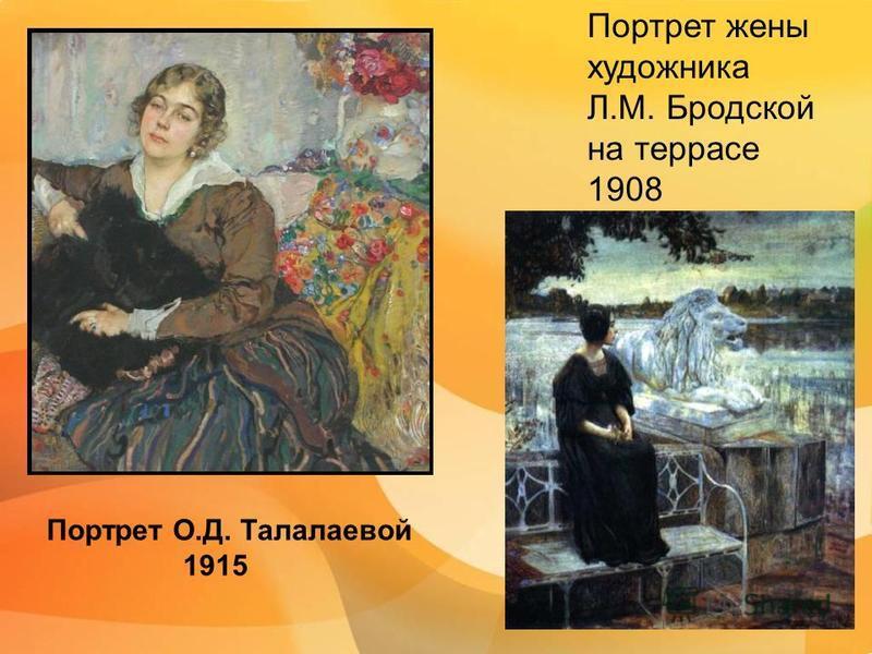 Портрет жены художника Л.М. Бродской на террасе 1908 Портрет О.Д. Талалаевой 1915