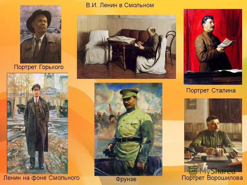 Портрет Сталина Портрет Горького Ленин на фоне Смольного Фрунзе В.И. Ленин в Смольном Портрет Ворошилова