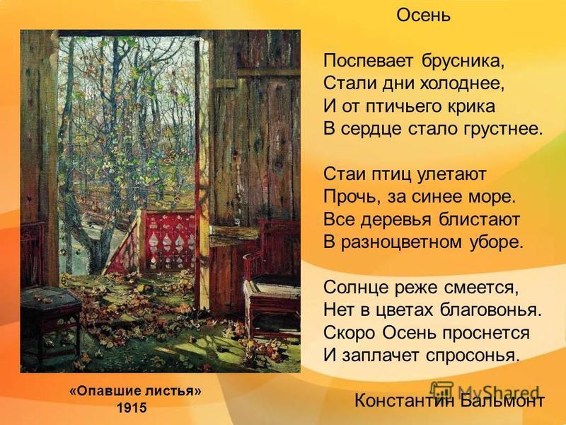 «Опавшие листья» 1915 Осень Поспевает брусника, Стали дни холоднее, И от птичьего крика В сердце стало грустнее. Стаи птиц улетают Прочь, за синее море. Все деревья блистают В разноцветном уборе. Солнце реже смеется, Нет в цветах благовонья. Скоро Ос