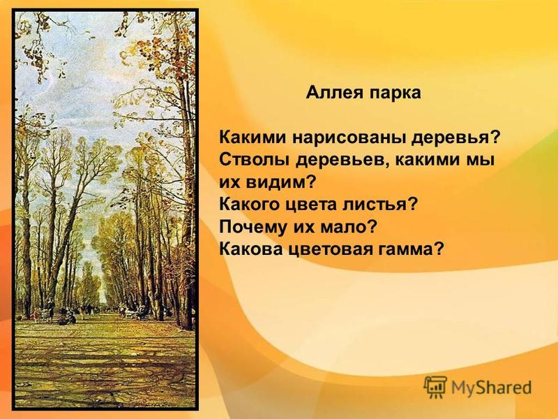 Аллея парка Какими нарисованы деревья? Стволы деревьев, какими мы их видим? Какого цвета листья? Почему их мало? Какова цветовая гамма?