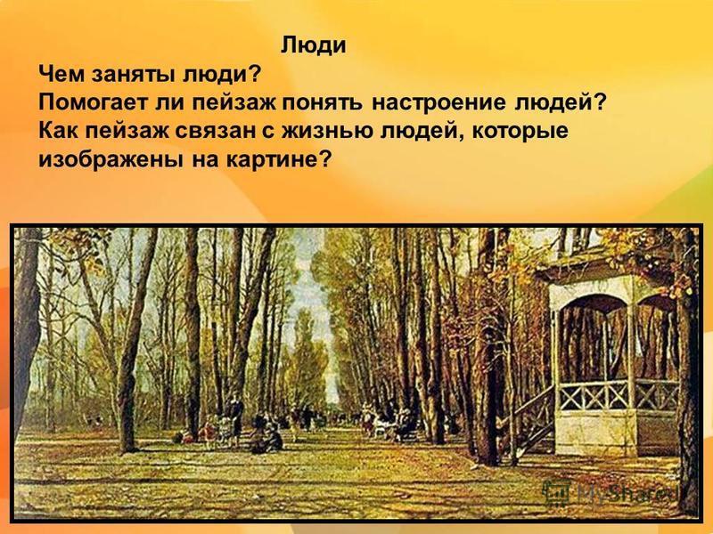 Люди Чем заняты люди? Помогает ли пейзаж понять настроение людей? Как пейзаж связан с жизнью людей, которые изображены на картине?
