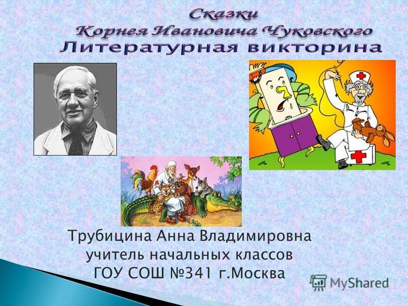 Трубицина Анна Владимировна учитель начальных классов ГОУ СОШ 341 г.Москва