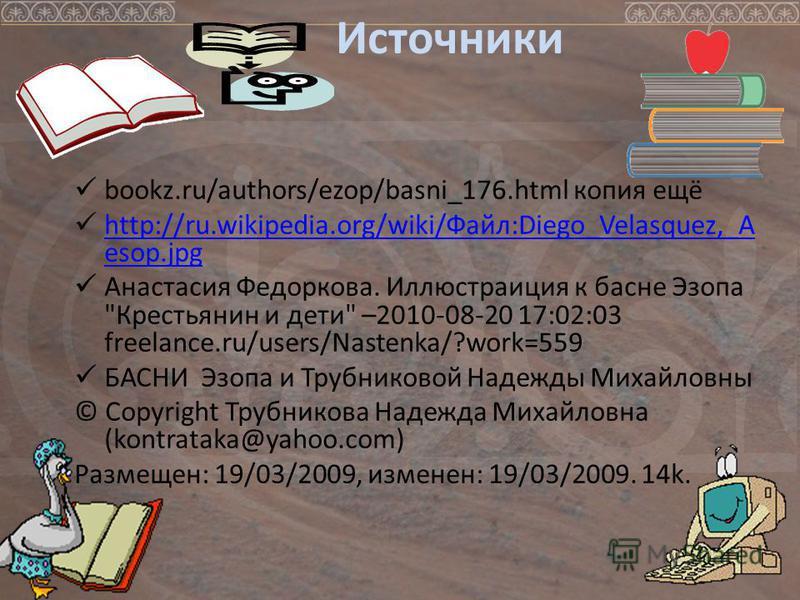 Источники bookz.ru/authors/ezop/basni_176. html копия ещё http://ru.wikipedia.org/wiki/Файл:Diego_Velasquez,_A esop.jpg http://ru.wikipedia.org/wiki/Файл:Diego_Velasquez,_A esop.jpg Анастасия Федоркова. Иллюстраиция к басне Эзопа