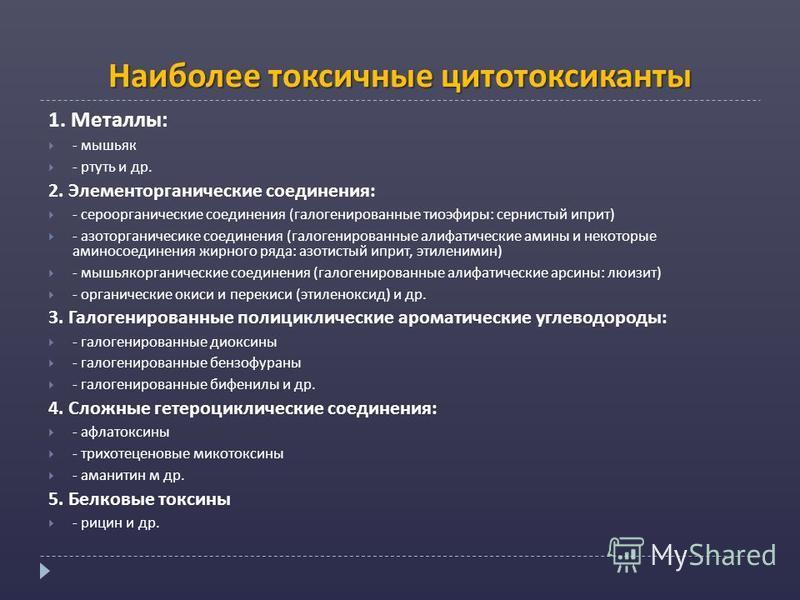 Наиболее токсичные фитотоксиканты 1. Металлы: - мышьяк - ртуть и др. 2. Элементорганические соединения: - сераорганические соединения (галогенированные тиоэфиры: сернистый иприт) - азоторганичесике соединения (галогенированные алифатические амины и н