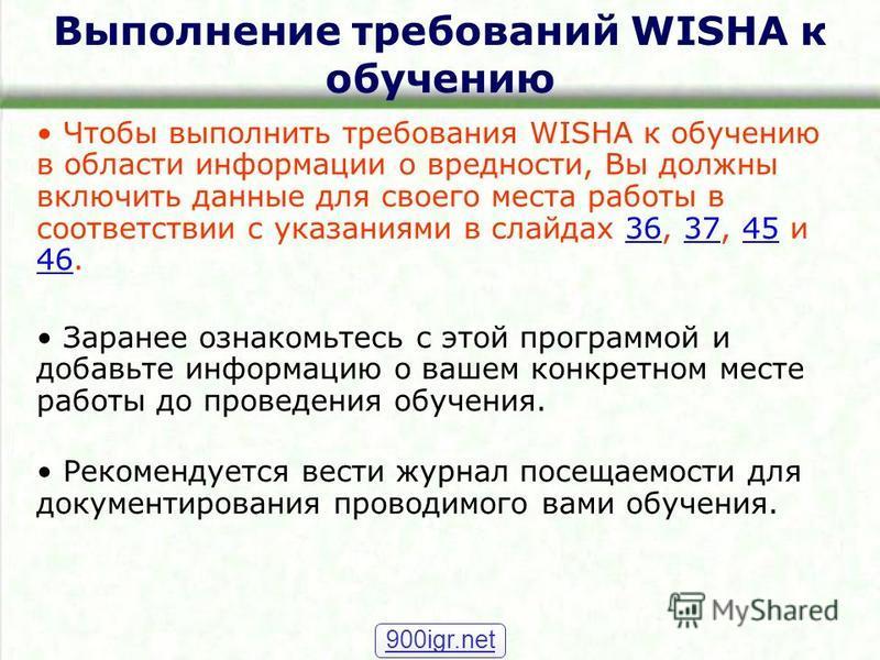 Выполнение требований WISHA к обучению Чтобы выполнить требования WISHA к обучению в области информации о вредности, Вы должны включить данные для своего места работы в соответствии с указаниями в слайдах 36, 37, 45 и 46.363745 46 Заранее ознакомьтес