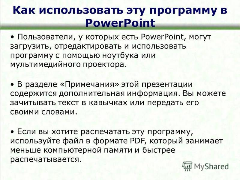 Как использовать эту программу в PowerPoint Пользователи, у которых есть PowerPoint, могут загрузить, отредактировать и использовать программу с помощью ноутбука или мультимедийного проектора. В разделе «Примечания» этой презентации содержится дополн