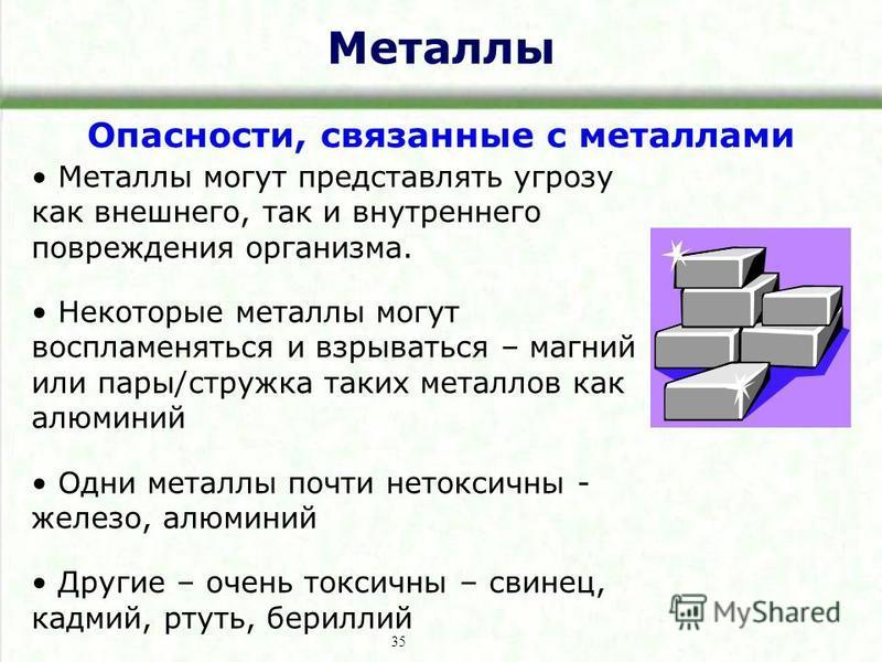 Металлы Опасности, связанные с металлами Металлы могут представлять угрозу как внешнего, так и внутреннего повреждения организма. Некоторые металлы могут воспламеняться и взрываться – магний или пары/стружка таких металлов как алюминий Одни металлы п