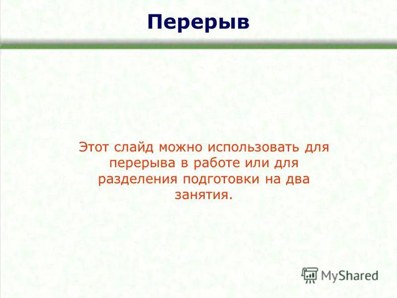 Перерыв Этот слайд можно использовать для перерыва в работе или для разделения подготовки на два занятия.