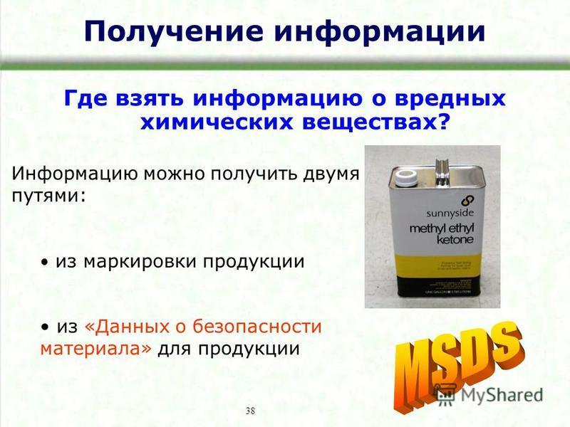 Получение информации Где взять информацию о вредных химических веществах? Информацию можно получить двумя путями: из маркировки продукции из «Данных о безопасности материала» для продукции 38