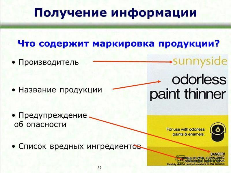 Получение информации Что содержит маркировка продукции? Производитель Название продукции Предупреждение об опасности Список вредных ингредиентов 39
