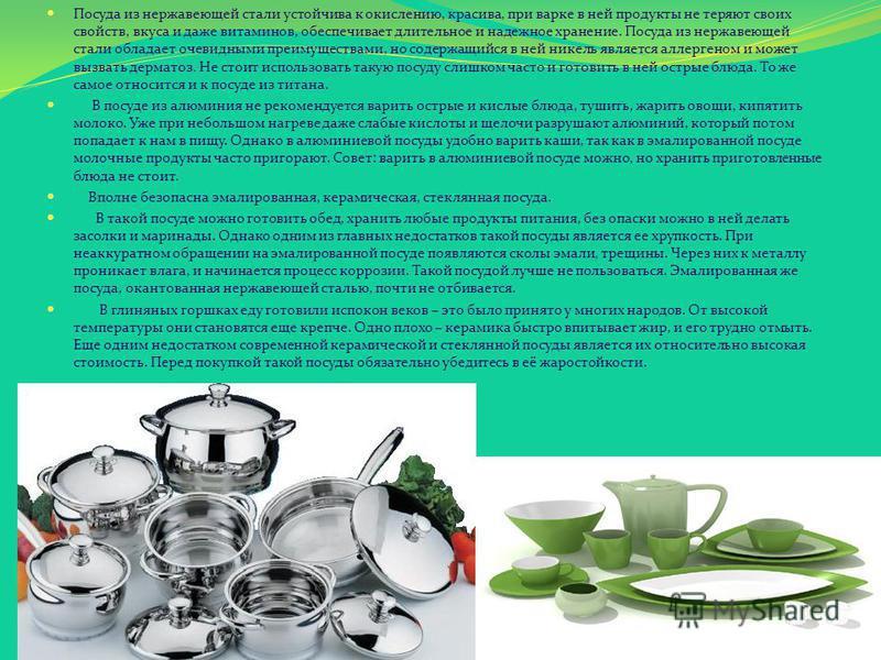 Посуда из нержавеющей стали устойчива к окислению, красива, при варке в ней продукты не теряют своих свойств, вкуса и даже витаминов, обеспечивает длительное и надежное хранение. Посуда из нержавеющей стали обладает очевидными преимуществами, но соде