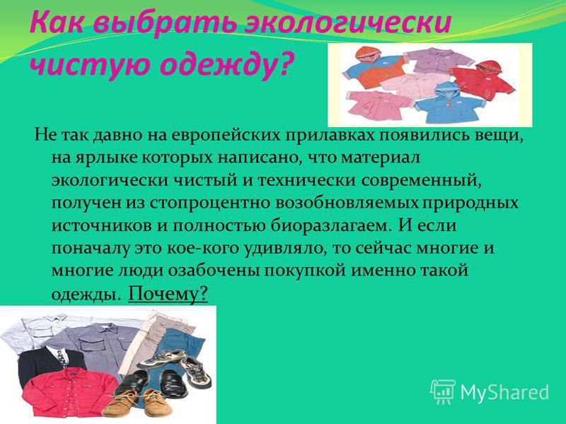 Как выбрать экологически чистую одежду? Не так давно на европейских прилавках появились вещи, на ярлыке которых написано, что материал экологически чистый и технически современный, получен из стопроцентно возобновляемых природных источников и полност
