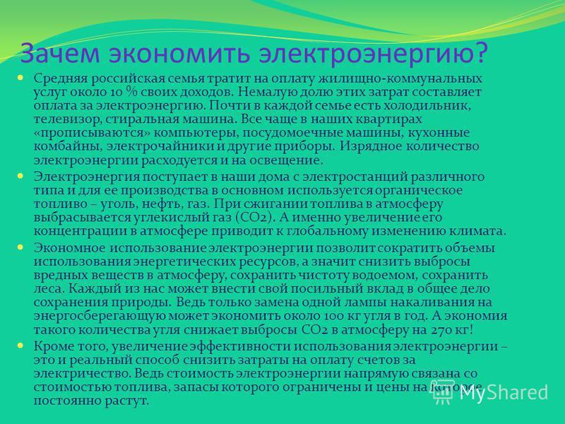 Зачем экономить электроэнергию? Средняя российская семья тратит на оплату жилищно-коммунальных услуг около 10 % своих доходов. Немалую долю этих затрат составляет оплата за электроэнергию. Почти в каждой семье есть холодильник, телевизор, стиральная