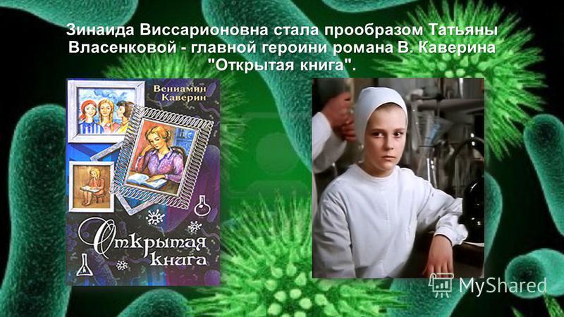 Зинаида Виссарионовна стала прообразом Татьяны Власенковой - главной героини романа В. Каверина Открытая книга.