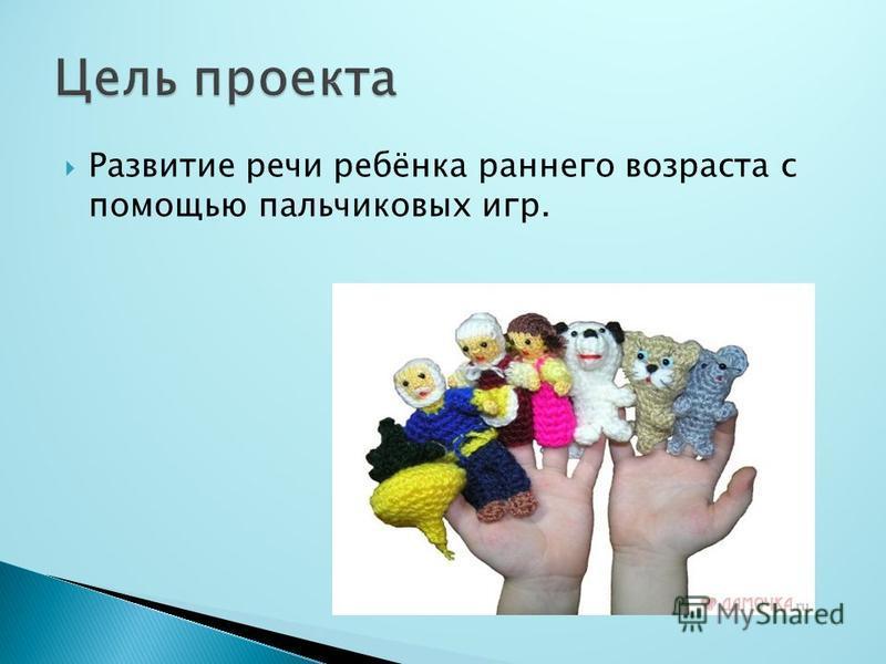 Развитие речи ребёнка раннего возраста с помощью пальчиковых игр.