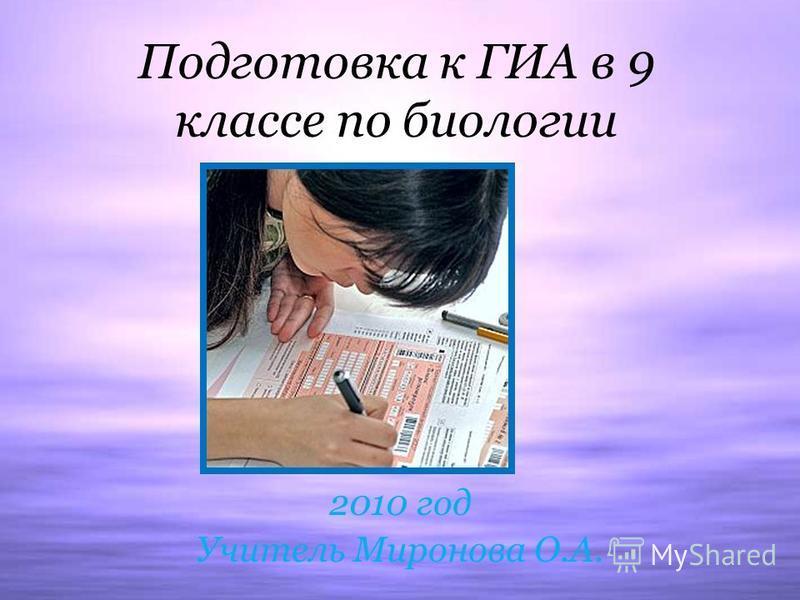 Подготовка к ГИА в 9 классе по биологии 2010 год Учитель Миронова О.А.