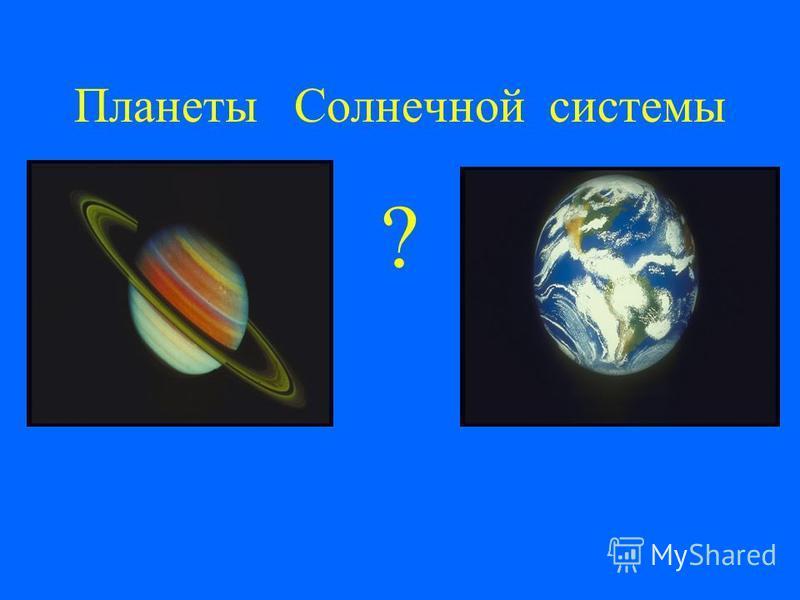 Планеты Солнечной системы ?