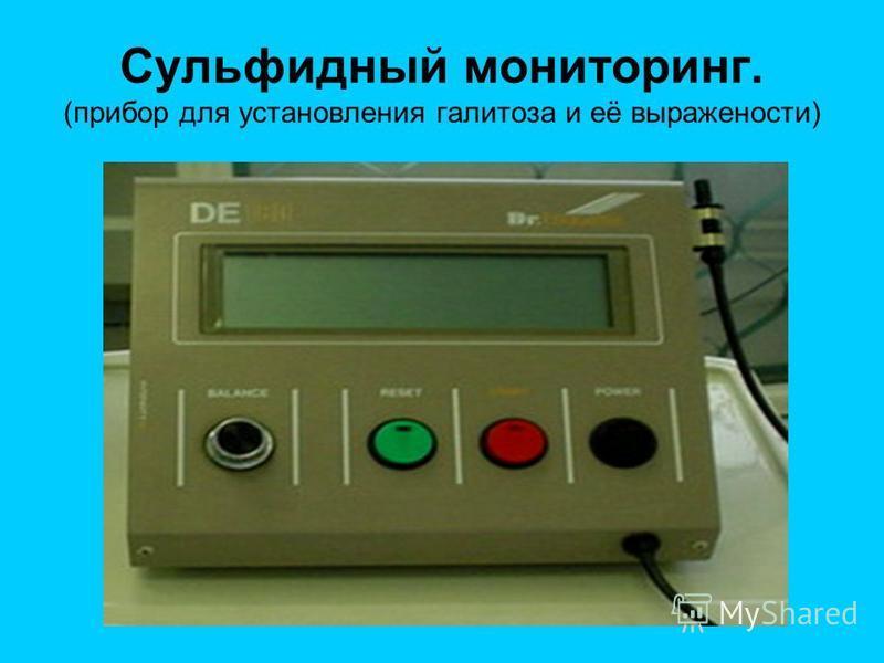 Сульфидный мониторинг. (прибор для установления галитоза и её выраженности)